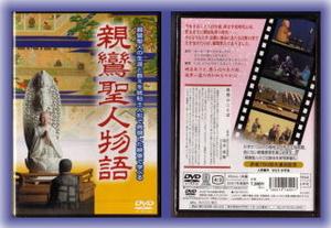 親鸞聖人物語DVD