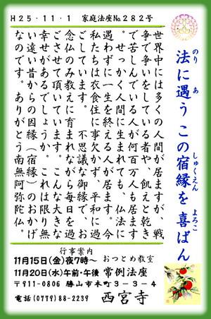 Houza_no282