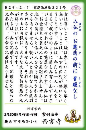 Houza_no321