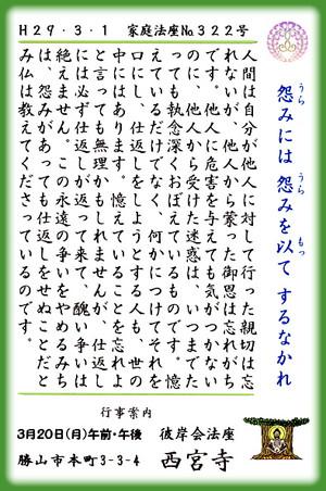 Houza_no322