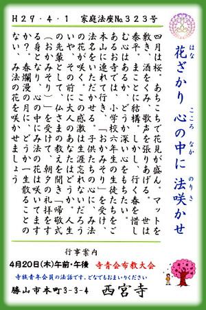 Houza_no323