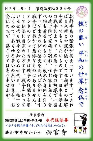 Houza_no324