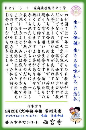Houza_no325
