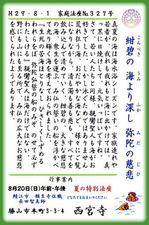 Houza_no327