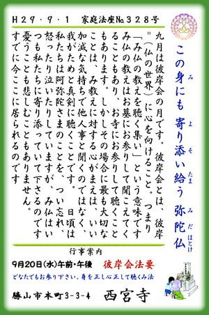 Houza_no328