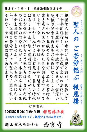 Houza_no329