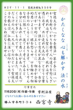 Houza_no330