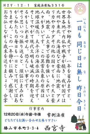 Houza_no331