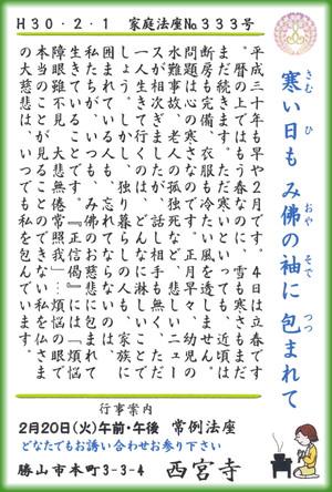 Houza_no333