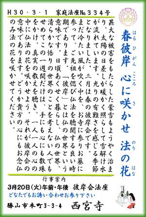 Houza_no334