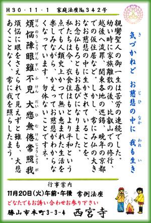 Houza_no342_2