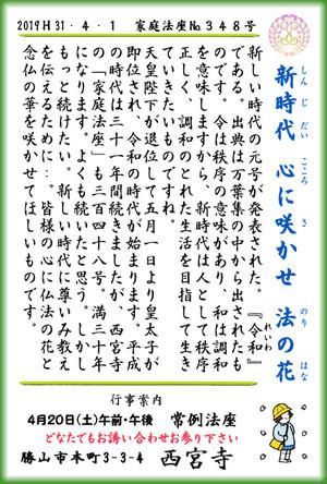 Houza_no348