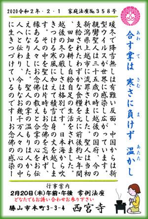 Houza_no358