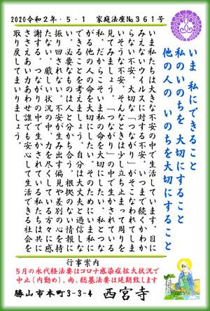 Houza_no361