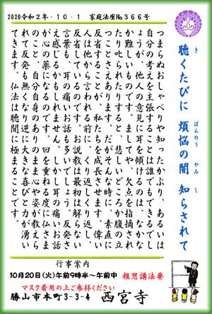 Houza_no366