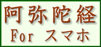 阿弥陀経をスマホで表示
