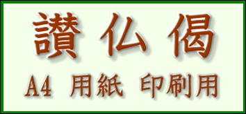 讃仏偈 A4 用紙印刷用